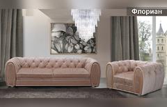 Модульный диван Флориан
