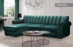 Модульный диван Пабло